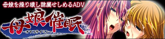 『母娘催眠』は2011年4月28日発売予定です。