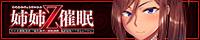 「姉姉Z催眠~スマホ催眠装置で爆乳姉共に催眠調教、鬼畜寝取りで孕ませてやる!~」2021年5月28日発売予定!