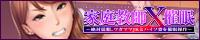 「家庭教師X催眠~絶対従順、ワガママJKとハイソ妻を催眠操作~」2019年8月30日発売!